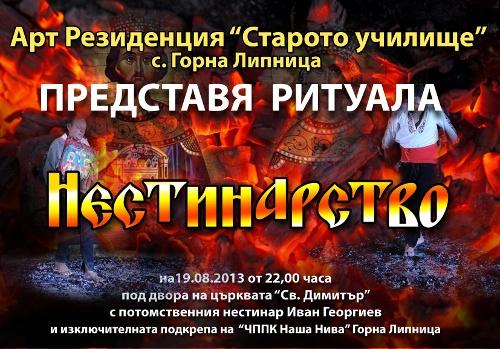 Nestinari v Gorna Lipnitsa